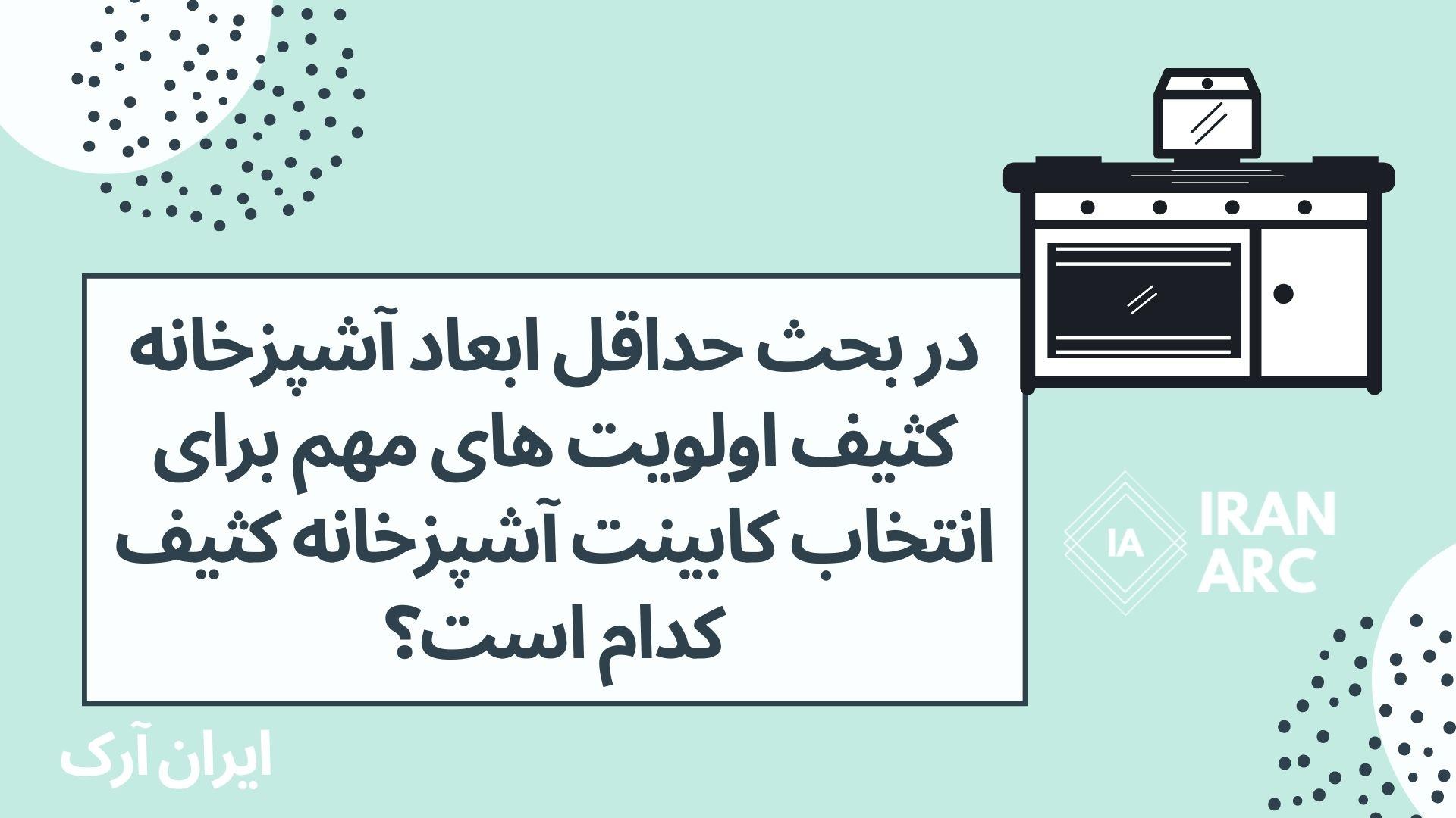 در بحث حداقل ابعاد آشپزخانه کثیف اولویت های مهم برای انتخاب کابینت آشپزخانه کثیف کدام است؟