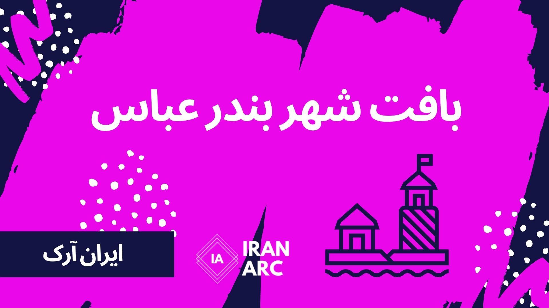 بافت شهر بندر عباس