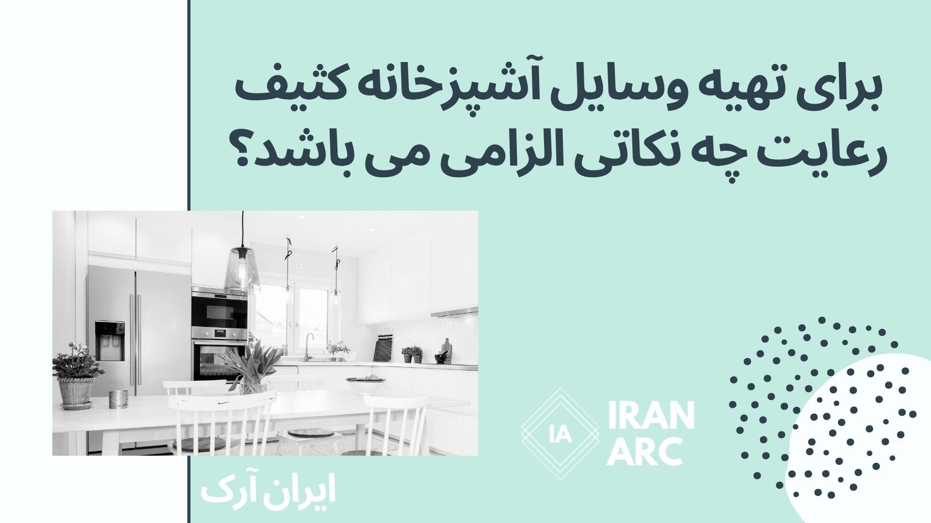 برای تهیه وسایل آشپزخانه کثیف رعایت چه نکاتی الزامی می باشد؟