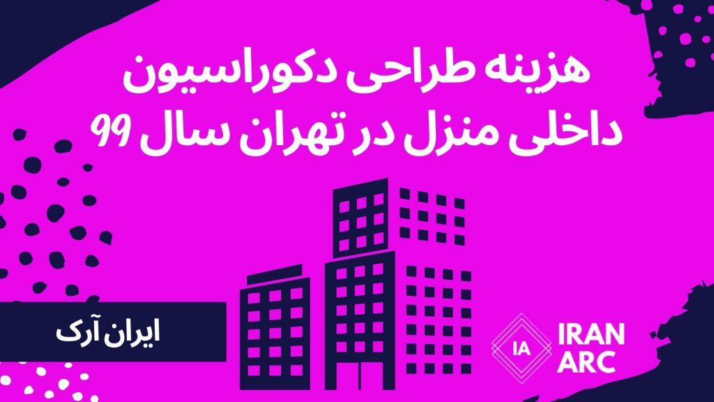 هزینه طراحی دکوراسیون داخلی منزل در تهران سال 99