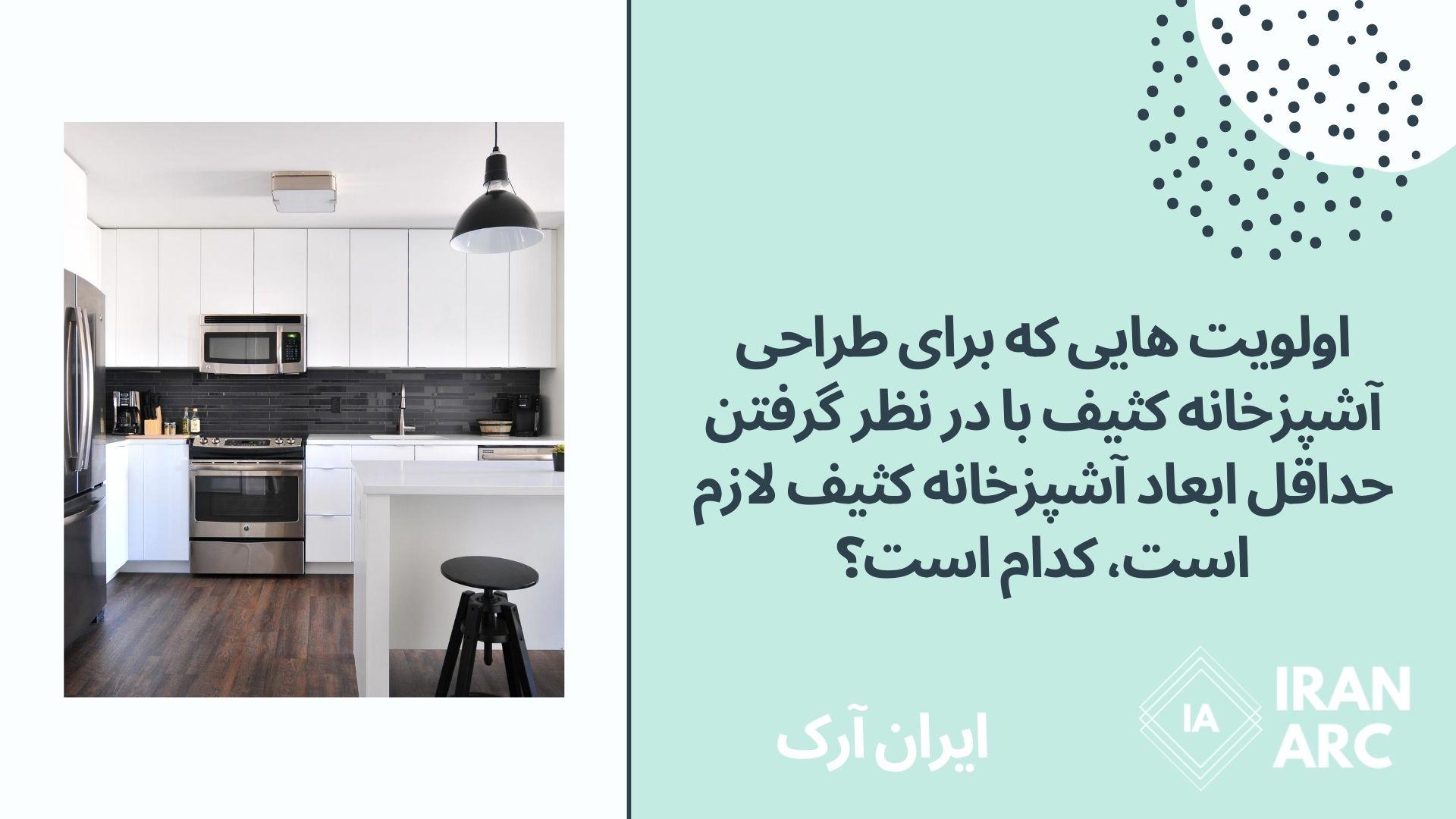 اولویت هایی که برای طراحی آشپزخانه کثیف با در نظر گرفتن حداقل ابعاد آشپزخانه کثیف لازم است کدام است؟