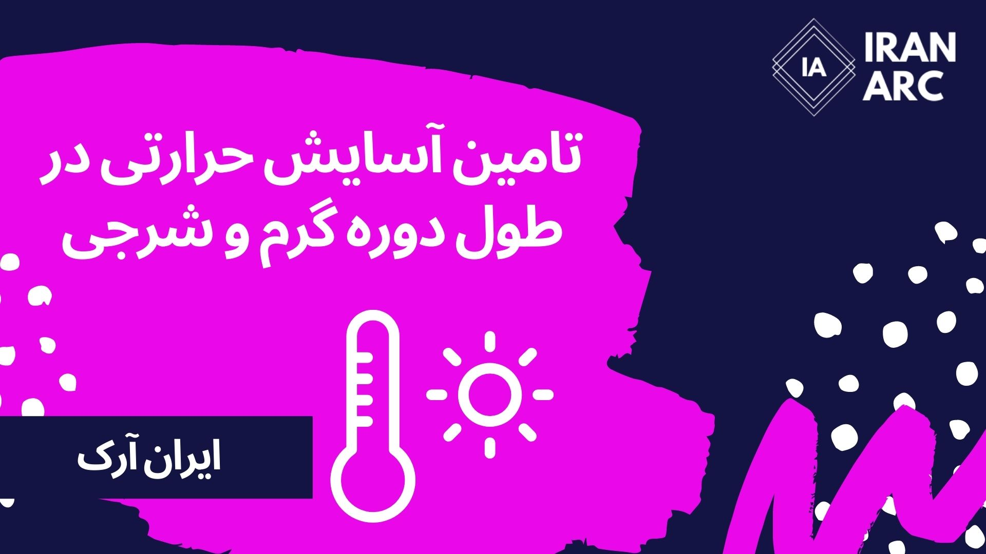 تامین آسایش حرارتی در طول دوره گرم و شرجی