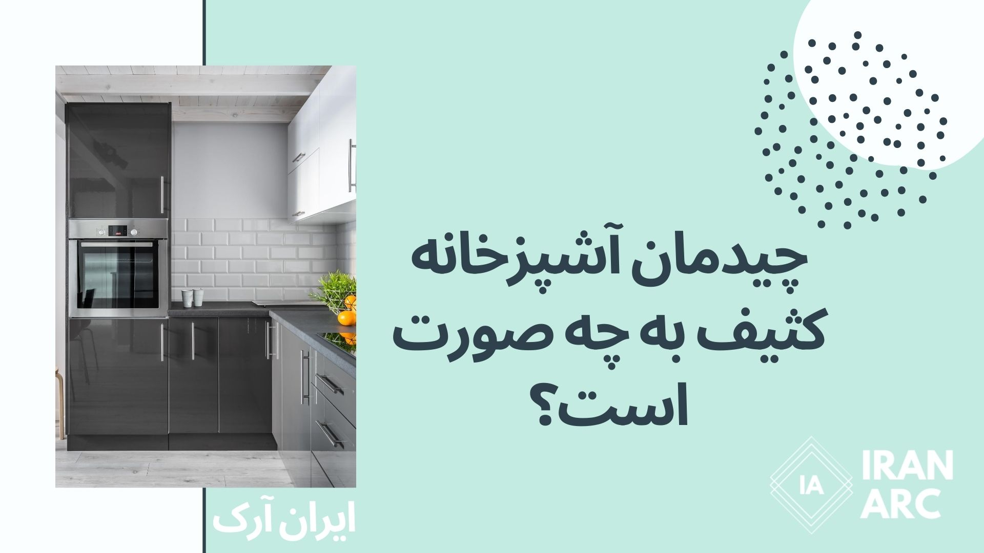 چیدمان آشپزخانه کثیف به چه صورت است؟